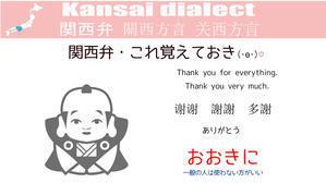 YouTubeで「関西弁、これ覚えておき」をはじめました(???)? - ねぇ知ってたぁ?