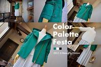 """Today's Color Palette Styring...3/12sun"" - SHOP ◆ The Spiralという館~カフェとインポート雑貨のある次世代型セレクトショップ~"