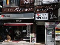 Bisro Brown で神のミートボールナポリタン - kimcafeのB級グルメ旅