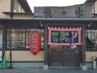 ★龍の家★ - Maison de HAKATA 。.:*・゜☆