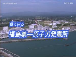 東日本大震災から6年、その時科学映像館は・・ - 久米さんの科学映像便り