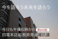 244回目四電本社前再稼働反対 抗議レポ 3月10日(金)高松/7年目の311 - 瀬戸の風