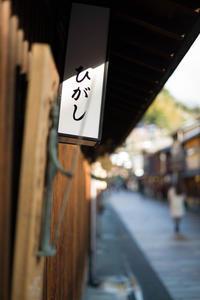 積もる雪と古都の物語 ~金沢・富山の旅 2017 #8~ - NINE'S EDITION