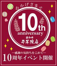 憩和井平等院店10周年のお知らせ - はんなりかふぇ・京の飴工房 「憩和井(iwai)奈良店」