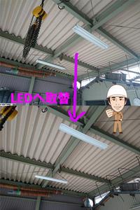 LED照明 - 西村電気商会|東近江市|元気に電気!