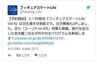 「ユーリ!!!on ICE」の全プログラムを宮本賢二先生が解説 雑誌「フィギュアスケートlife」で - 本読み虫さとこ・ぺらぺらうかうか堂(フィギュアスケート&映画も)