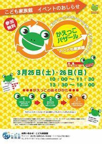 福井県おおい町からの開催情報 - かえっこ