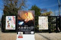 木島櫻谷旧邸の特別公開 其の一 - デジタルな鍛冶屋の写真歩記