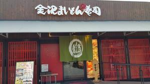 金沢まいもん寿司で美味しいお寿司♪ - わたしの住む世界。