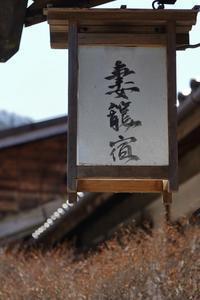 3月の宿場町~妻籠宿 - miyabine's フォト日記2~身の周りのきれい・可愛い・面白い~