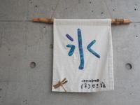 ほうせき箱/奈良 - THIS LIFE