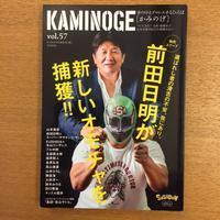 KAMINOGE vol.57 - 湘南☆浪漫