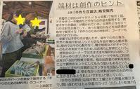 毎日新聞 京都版 - SANDAL工房 ~オーダーメイドレザーサンダル~