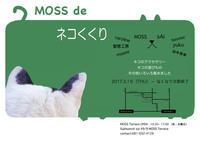 MOSS de 猫くくり展 - バンコク×東京日記