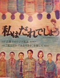こまつ座第116回公演『私はだれでしょう』を見た。 - 香取俊介・東京日記