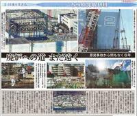 廃炉への道まだ遠く 原発事故から間もなく6年 /こちら原発取材班 東京新聞 - 瀬戸の風