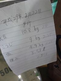 味噌作りを手伝う - 空ヤ畑ノコトバカリ