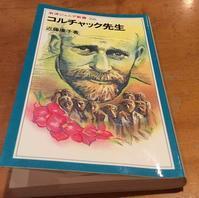 近藤康子『コルチャック先生』(岩波ジュニア新書 1995年) - 本日の中・東欧