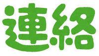 第4回関東女子中学軟式野球大会の組み合わせ 決定!! - 中学女子野球選抜チーム  千葉マリーンズ