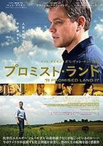 『プロミスト・ランド』(映画) - 竹林軒出張所