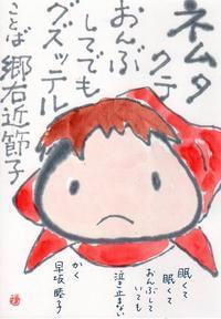 赤ちゃん 「ネムタクテ」 - ムッチャンの絵手紙日記