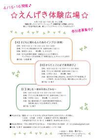 4/15.16☆えんげき体験広場☆ 参加者募集中! - じ~けこ日記