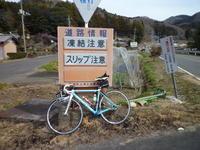 道祖神峠~偕楽園まで - 自転車走行中(じてんしゃそうこうちゅう)