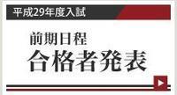神戸大学合格発表 - 神戸でのお部屋探し ~地域情報から物件情報まで~