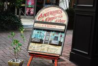 青山店は本日より通常営業いたします。 - AntiqueJewellery GoodWill