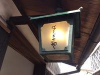 久々の万葉ライブ「万葉花咲く」真福(マサキク)ユニット編 - 岡山の実家・持家・空き家&中古の家をリノベする。