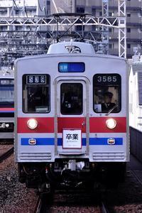 170225 京成3500未更新車さよなら - コロの鉄日和newver