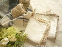 ハンカチのふち編み - ナチュラルに、シンプルに過ごす日々