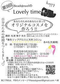 Lovelytimeの参加者募集中♡ - BeadsJewelのカキトメルコト*