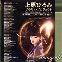上原ひろみLIVE - amoncafe