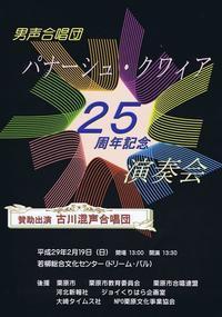 男声合唱団 パナーシュ・クワィア 25周年記念演奏会♪ - 漁師の女房