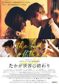 「たかが世界の終わり」 - ここなつ映画レビュー