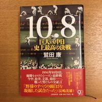 鷲田康「10.8巨人vs中日史上最高の決戦」 - 湘南☆浪漫