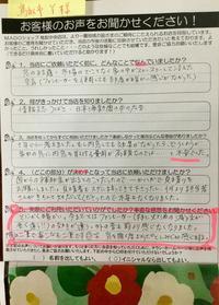 ⭐︎鳥取市Y様のお客様の声 - 街かど 「花」 スポット