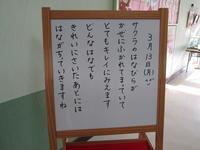 子どもたちへのメッセージ(No.1433)【時は流れる】 - 慶応幼稚園ブログ【未来の子どもたちへ ~Dream Can Do!Reality Can Do!!~】