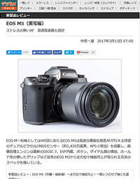 新製品レビュー EOS M5(実写編) - 100-400ISの部屋