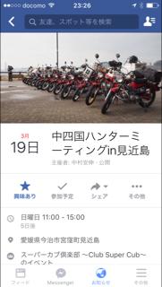 中四国ハンターカブ ミーティング in 見近島 - 0024 Motor 商会