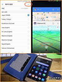 スマホOS Android6.0(マシュマロ)→7.0(ヌガー)アップデート - ■■ Ainame60 たまたま日記 ■■
