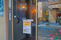 久慈(喫茶店)「あまちゃん」のモデル - 古今東西風俗散歩(町並みから風俗まで)