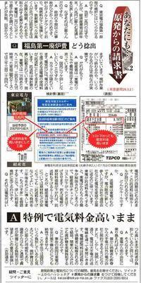 原発からの請求書No.2 Q 福島第一廃炉費どう捻出 A特例で電気料金高いまま /東京新聞 - 瀬戸の風