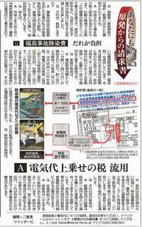 原発からの請求書No.3 Q 福島事故除染費だれが負担 A 電気代上乗せの税流用 /東京新聞 - 瀬戸の風
