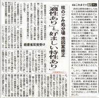 「適性あり」→「好ましい特性あり」核のゴミ処分場地図修正 経産省反発受け / 東京新聞 - 瀬戸の風