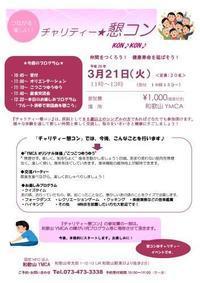チャリティー★懇コン - 和歌山YMCA blog