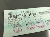 2回目の列車旅 (3月4日) - ち~まもライフ