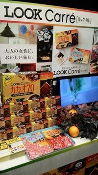 第56回RSP in 品川 不二家『ルック・カレ』 - かおりシャルルの楽しい買い物・イベントブログ