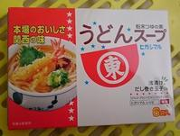 ヒガシマルのうどんスープ - 新 LANILANIな日々